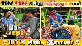 Slipper Shop Prank  | Footwear Prank | Tamil Prank | Prankster Stalin | Katta Erumbu