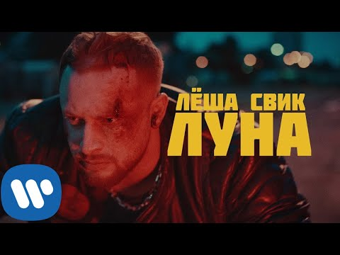 Леша Свик Луна Official Video