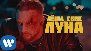 Леша Свик Луна Official Video