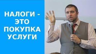 Дмитрий ПОТАПЕНКО о встрече с людьми в погонах. Налоги - это покупка услуги