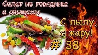 САЛАТ С ГОВЯДИНОЙ И ОВОЩАМИ \ Салат с телятиной рецепт \ Салат с говядиной и огурцами