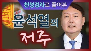윤석열의 저주   - 천성검사로 풀어 본 【소공자TV】