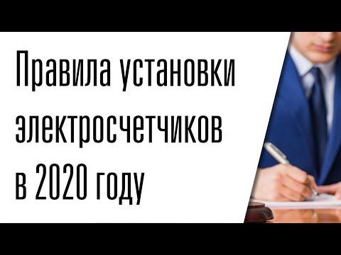 Новые правила установки электросчетчиков в 2020 году