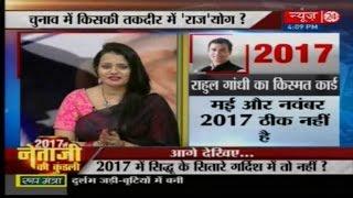 Rahul Gandhis Kundali  Horoscope And Predictions In 2017