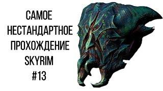 Skyrim - Самое нестандартное прохождение Скайрима! #13 Я нашел секрет!!!