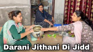 Darani Jithani Di Jidd || ਦਰਾਣੀ ਜਠਾਣੀ ਦੀ ਜਿੱਦ || New Punjabi Video 2021 ||