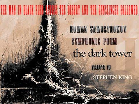 Dark Tower / Темная Башня / Mroczna Wieża