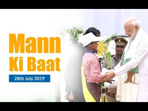 Prime Minister Narendra Modi's Mann Ki Baat with the Nation, July 2019