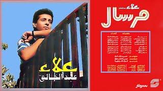 اغاني طرب MP3 علاء عبد الخالق البوم مرسال | كلمة وداع -Alaa Abd Elkhlik Kelmet Wadaa تحميل MP3