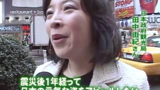 【北陸】NYでジャパンウィークが実施されています!