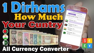 All Currency Converter Apps 2020 | UAE🇦🇪 Exchange Rate Inside You Mobile App