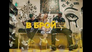 MILIONI x DJAANY x PAMELA - В БРОЙ [Official Music Video] (prod. by ANDY)