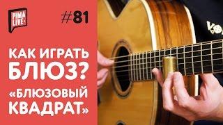 Как играть Блюзовый квадрат? | Уроки Гитары