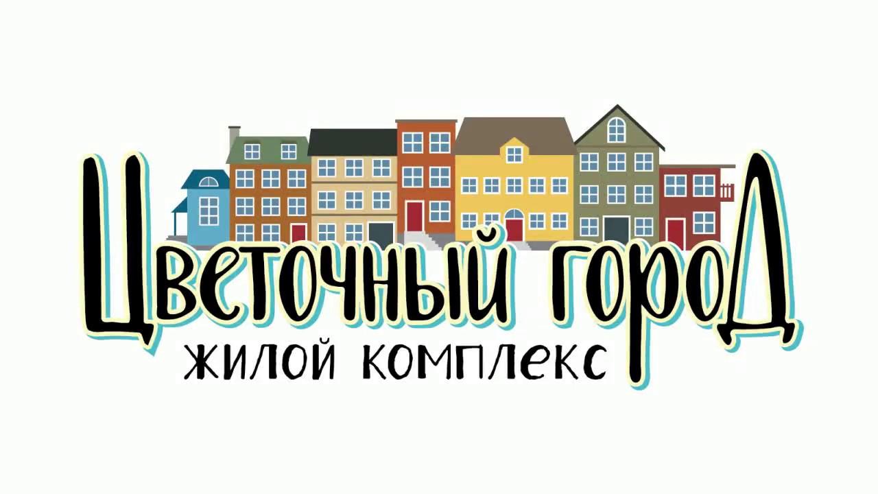 Видео ЖК Цветочный Город
