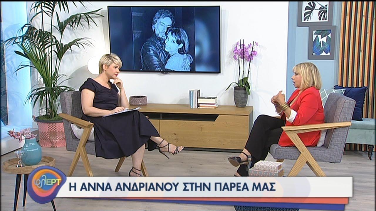 Ανδριανού: Η δικαιοσύνη της ζωής λειτουργεί απόλυτα, το έχω δει | 23/09/2020 | ΕΡΤ