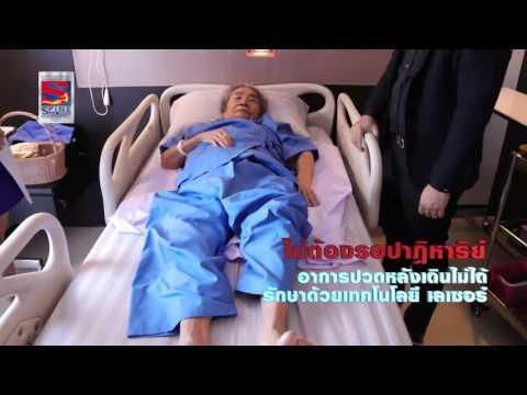 ระบบสำหรับการรักษา thrombophlebitis