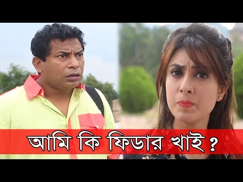 Ami Ki Feeder Khai | আমি কি ফিডার খাই ? |  Mosharraf Karim Funny Clip | Rtv Entertainment
