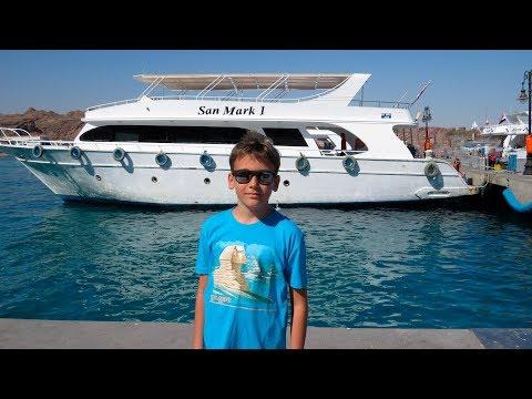 Египет. Морская экскурсия на яхте. Дайвинг