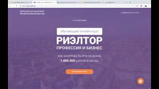 Обзор программы онлайн-курса «Риэлтор  Профессия и бизнес»