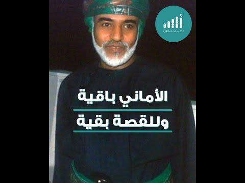 أمنية السلطان قابوس