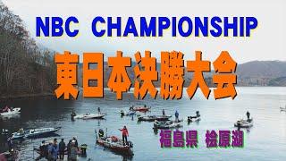 NBCチャンピオンシップ 東日本決勝大会 桧原湖11月10日