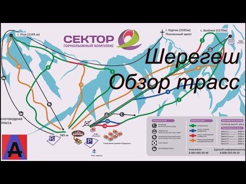 , title : 'ШЕРЕГЕШ  Сектор Е  Обзор горнолыжных трасс'