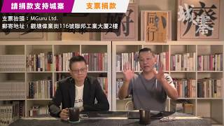 林鄭自揭傀儡身份、中央堅決唔攬上身 - 03/09/19 「奪命Loudzone」長版本