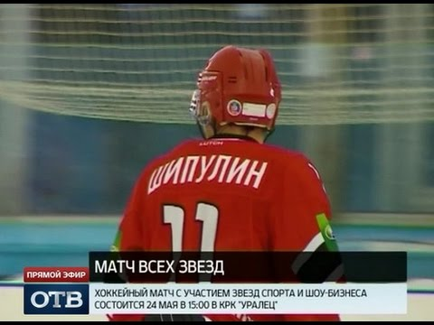 , title : '«Уральские пельмени» сыграют в хоккей с олимпийскими чемпионами'