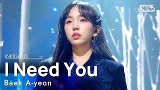 Baek A-yeon(백아연) - I Need You(춥지 않게) @인기가요 inkigayo 20210117
