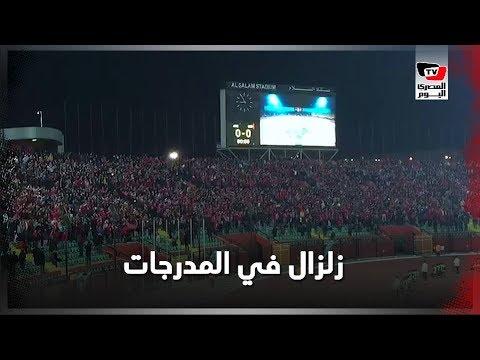 جماهير الأهلي تهز مدرجات ستاد السلام بهتاف «التالتة شمال» أثناء مواجهة النجم الساحلي