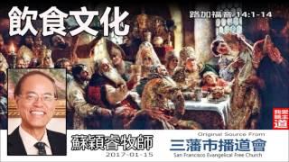 飲食文化(路加福音14:1-14) - 蘇穎睿牧師
