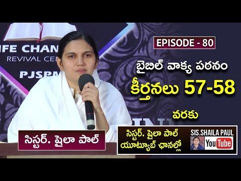 బైబిల్ వాక్య పఠనం - Episode-80 (April 21st) | Sis.Shaila Paul Live Program | 2021