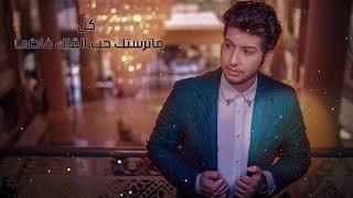 تحميل اغاني محمد الزعابي - أفشل علاقـــــــة | 2014 MP3
