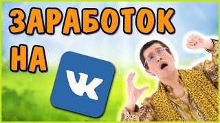Заработок в интернете на картинках в VK