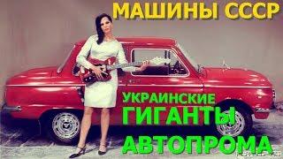Машины СССР.  Украинские гиганты автопрома