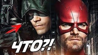 БАРРИ АЛЛЕН - ЗЕЛЕНАЯ СТРЕЛА! ОЛИВЕР КУИН - ФЛЭШ! [Кроссовер Elseworlds] / The Flash