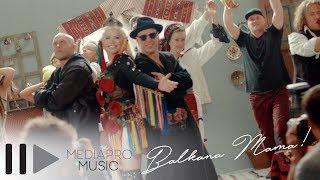 Смотреть онлайн Клип: Zdob si Zdub feat. Loredana & Лигалайз - БАЛКАНА МАМА
