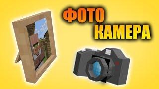 ФОТО КАМЕРА В МАЙНКРАФТЕ 100% РАБОТАЕТ