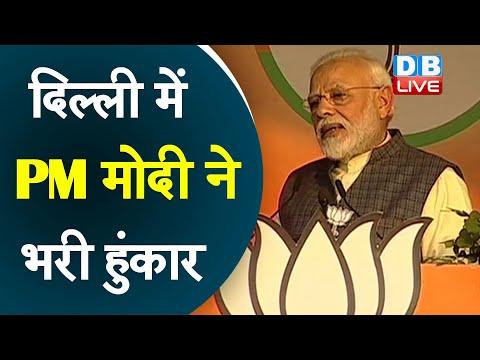 दिल्ली में PM Modiने भरी हुंकार |केजरीवाल ने गरीबों का हक छीन लिया- PM मोदी