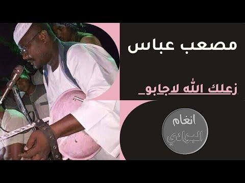 تنزيل مصعب عباس جديد2020