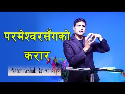 COVENANT WITH GOD    Keshab Acharya    परमेश्वरसँगको करार    Nepali