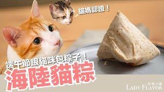 跟貓咪包粽子!海陸貓粽~貓媽媽認證!【貓主食食譜】好味貓廚房EP100