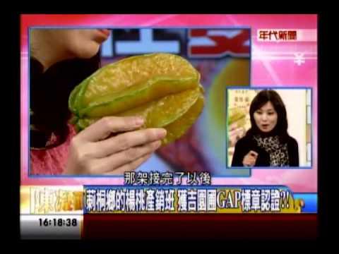 年代向錢看:食在愛台灣 在地百種好滋味?!(2/4a) 20140106