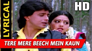 Tere Mere Beech Mein Kaun With Lyrics | Mohammed Aziz