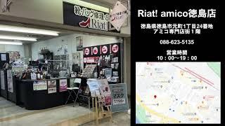 リアット amico徳島店WEB CM