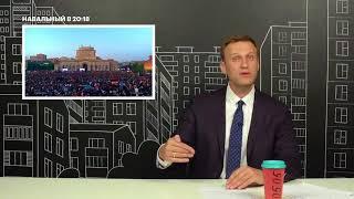 Навальный: О свержении Путина в Армении (Часть 3)