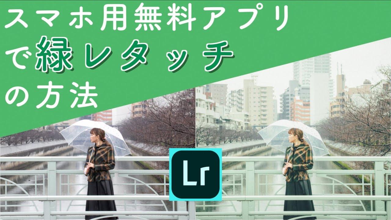 【無料アプリレタッチ】スマホ用無料アプリLightroomでカメラマンが緑レタッチしてみた! #スマホ #アプリ