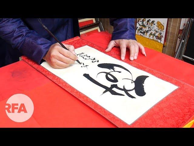 Xin chữ đầu năm – Nét đẹp văn hóa của người Việt