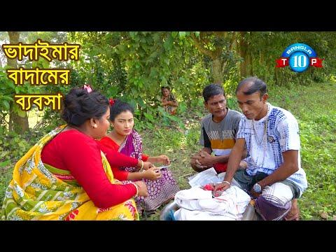 ভাদাইমার বাদামের ব্যবসা | Vadaimar Badamer Babsha | তারছেড়া ভাদাইমা | Bangla New Comedy Koutuk 2020