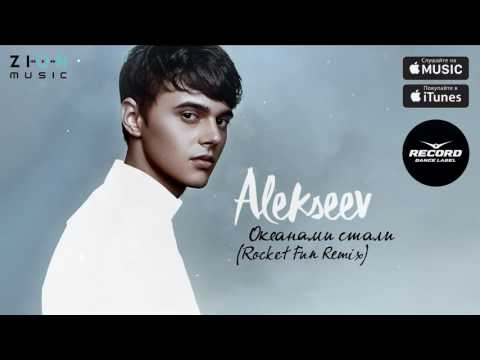 Alekseev - Океанами стали (Rocket Fun remix)